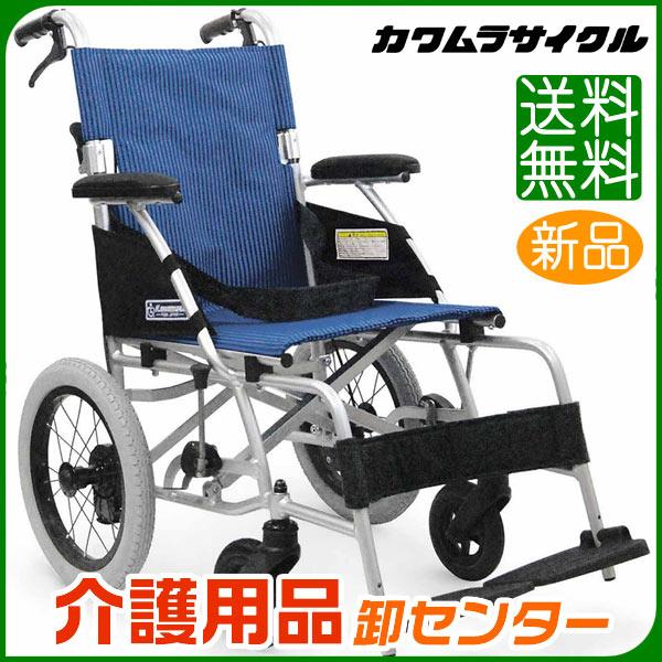 車椅子 軽量 折り畳み 【カワムラサイクル BML14-40SB】 介助式 低床 車いす 車椅子 車イス カワムラ 車椅子 【送料無料】