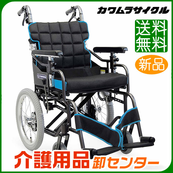 車椅子 折り畳み 【カワムラサイクル KM16-40(42)SB】 介助式 中床・低床・超低床 押手高さ調節 車いす 車椅子 車イス カワムラ 車椅子 【送料無料】