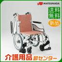 車椅子 軽量 折り畳み 【松永製作所 MW-SL41B】 介助式 車いす 車椅子 車イス 肘跳ね上げ