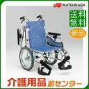 車椅子 軽量 折り畳み 【松永製作所 MW-SL6B】 介助式 車いす 車椅子 車イス 超低床 肘跳ね