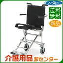 車椅子 軽量 折り畳み【日進医療器 NAH-207】介助式
