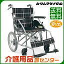 車椅子 軽量 折り畳み【カワムラサイクル KV16-40SB エコノミーモデル】介助式 車いす 車イ