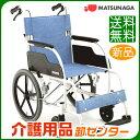 車椅子 軽量 折り畳み 【松永製作所 ECOシリーズ ECO-