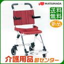 車椅子 軽量 折り畳み【松永製作所 MV-2】介助式 コン