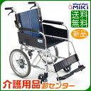 車椅子 軽量 折り畳み 【MiKi/ミキ BAL-2B】足踏み 連動式 駐車ブレーキ 介助式 車いす 車