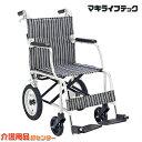 ◆お得なクーポン配布◆車椅子 軽量 折り畳み 【マキライフテック FINE/ファイン】介助式 車いす 車椅子 車イス 送料無料