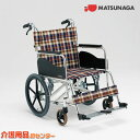 車椅子 折り畳み 【松永製作所 AR-380】 介助式 車いす 車椅子 車イス ワイド 送料無料