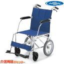 車椅子 軽量 折り畳み 【日進医療器 NAH-209】 介助式