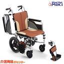 車椅子 軽量 折り畳み 【MiKi/ミキ Skit(スキット)