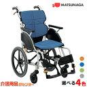 車椅子 軽量 高床【松永製作所 ネクストコア-グラン N