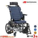 車椅子 ティルト&リクライニング【松永製作所 マイチ