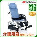 車椅子 折り畳み【松永製作所 CM-541】介助式 リクライニング 車いす 車イス スチール製【