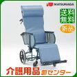 車椅子 【松永製作所 FR-11R】 介助式 フルリクライニング 車いす 車椅子 車イス スチール製 【送料無料】 父の日 ギフト