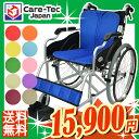 車椅子 軽量 折り畳み 【ケアテックジャパン ハピネス CA-10SU】 カラー11色 自走介助兼用 車椅子 車いす 車イス くるまいす 送料無料