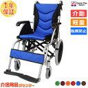 車椅子 軽量 折り畳み【Care-Tec Japan/ケアテックジャパン ハピネスプレミアム-介助
