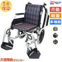 車椅子 軽量 折り畳み【Care-Tec Japan/ケアテックジャパン コンフォートプレミアム-