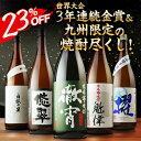 【送料無料】 焼酎専門店自慢の飲み比べ5本セット 「1万円セ...
