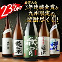 【P10倍】5/25(土)~30(木) 焼酎セット 焼酎専門...