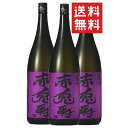 【P5倍】送料無料 焼酎セット 紫の赤兎馬 25度 1800