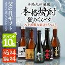 【父の日専用】人気の焼酎300ml×5本の飲み比べセット(芋焼酎5酒) 今ご予約ならポイント10倍! 全国送料無料・ギフト包装
