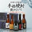 人気の焼酎300ml×5本の飲み比べセット(芋焼酎5酒) 全国送料無料・ギフト包装・お中元などお熨斗無料対応
