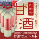 6本セット 杉能舎・甘酒(720ml)6本 送料無料 ※創業140年の酒蔵:濱地酒造が日本酒同様に原料からこだわった甘酒