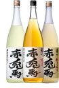 赤兎馬 梅酒 柚子梅酒 柚子酒 1800ml 3本セットせきとば 鹿児島 限定 うめ酒 ゆず酒 酒