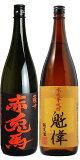 【酒鮮市場! 特別セット】魁偉(かいい)・赤兎馬 各1800mlセット(全国)