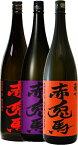 赤兎馬ブランド3酒セット 玉茜・紫・赤 各25度 1800ml(全国送料無料)