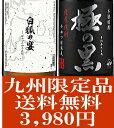 再販売! 九州限定販売酒セット 極の黒・白狐の宴 2本飲み比べ ※全国送料無料