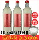 3本セット 杉能舎・甘酒(720ml)合計3本 送料無料 ※創業140年の酒蔵が日本酒同様に原料からこだわった甘酒