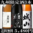 3本セット 九州限定販売酒飲み比べ 城山・極の黒・白狐の宴 3酒飲み比べ ※全国送料無料