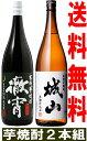 【送料無料】徹宵・城山(黒麹) 芋焼酎25度1800ml2本セット