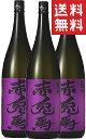送料無料 焼酎セット 紫の赤兎馬 25度 1800ml 3本