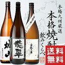 3本セット九州限定販売酒飲み比べ 城山・悠翠・白狐の宴 3酒...