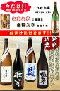 12月のセット!焼酎専門店自慢の飲み比べセット 送料無料 「1万円セット」 (徹宵