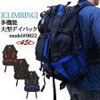 [メンズ/レディース/リュックサック/バックパック/頑丈/大容量/おしゃれ/スポーツ/登山/キャンプ/旅行/通学/通勤][Climbing] 多機能大型デイパック #9822
