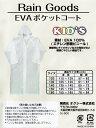 メンズ レディース レインウェア 男女兼用 ビニール 合羽 かっぱ 自転車 EVA ポケットコート KID'S