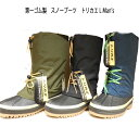 【送料無料】WINTER BOOTS☆純国産第一ゴム☆「トリカエL〜【MENS】〜」