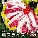 バラ肉 スライス 200g 天然ジビエ イノシシ肉 豚肉よりもヘルシーに!熊本の農産物を守る農家ハンターが捕獲した安心安全なジビエ(猪肉・イノシシ肉)を熊本県よりお届けしますサステナブル SGDs エシカル