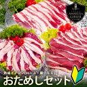 お試しセット 天然ジビエ イノシシ肉 ロース・モモ・肩話題のジビエを使って、豚肉よりもヘルシーに!安心安全なジビエ(猪肉・イノシシ肉)を熊本県よりお届けしますお歳暮 お正月 農家ハンター サステナブル サスティナブル SDGs