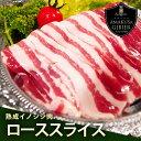 ロース スライス 200g 天然ジビエ イノシシ肉豚肉よりもヘルシーに!熊本の農産物を守る農家ハンターが捕獲した安心安全なジビエ(猪肉・イノシシ肉)を熊本県よりお届けしますお歳暮 お正月 サスティナブル SDGs