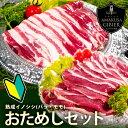 天然ジビエ お試し2点セット イノシシ肉 バラ肉・モモ肉話題...