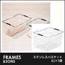 ステンレスバスケット (L)×1個 DS62 18-8 frames&sons 取っ手付き かご カゴ ワイヤーバスケット スチールかご 収納 インテリア