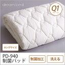 ドリームベッド ベッドパッド クイーン1ロング PD-940 制菌パッド ロングサイズ Q1L 敷きパッド 敷きパット ベットパット ドリームベッド dreambed