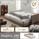 居家, 寢具, 收納 - [開梱設置無料]ドリームベッド ローベッド フロアベッド クイーン1 HugmiL2401 ハグミル2401 アーム付きタイプ Q1 Fランク ドリームベッド dreambed ファブリック 布地