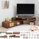 伸縮テレビ台 両側 スライド式 スライド伸縮 北欧 テレビボード ローボード TVボード コーナー FAP-0007 10P18Jun16