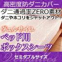 ボックスシーツ セミダブル 【日本製(高密度カバー ヴェルサイユ)ボックスシーツ・セミダブル 日本製 高密度生地でダニを通さない!防ダニ アレルギー対策 (代引不可) BOXシーツ マットレスカバー ボックスシーツ
