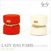 スツール 椅子 パフィー LAZY BAG PARIS(レイジーバッグパリ) カバーは取り外してドライクリーニング可 オレンジ ベージュ コンパクト オットマン スツール 椅子 背もたれなし チェア 椅子オットマン チェア おしゃれ イス いす スツール [送料無料][byおすすめ][新商品]
