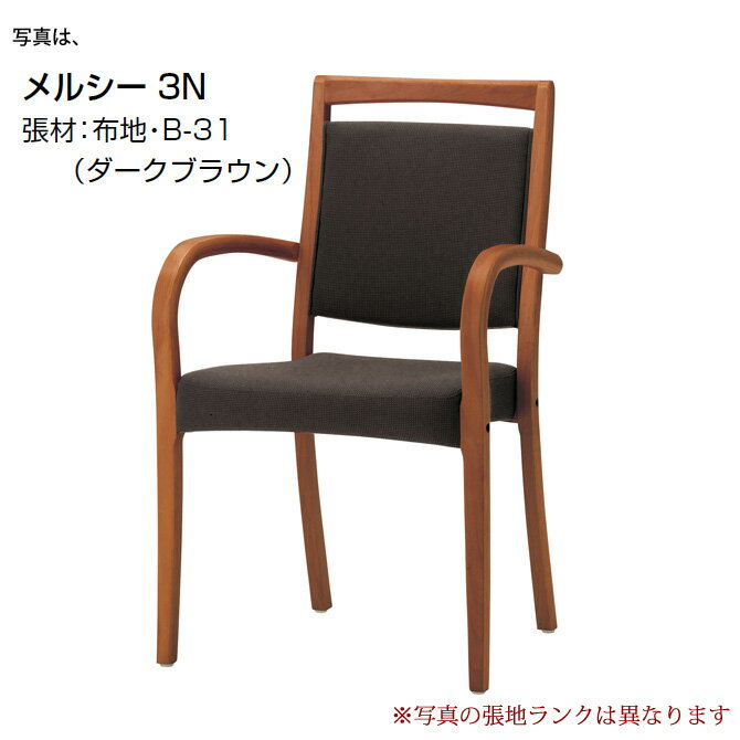 スタッキングチェア クレス CRES スタッキングチェアー メルシー MERCI 張地C 椅子 ダイニングチェアー イス いす 事業者向け 法人用 介護施設用 スタック可能 高耐久性【1台から注文承ります。大量注文の場合は、お見積もりいたします。】[送料無料][]  スタッキングチェア クレス CRES スタッキングチェアー メルシー MERCI 張地C 椅子 ダイニングチェアー イス いす 事業者向け 法人用 介護施設用 スタック可能 高耐久性